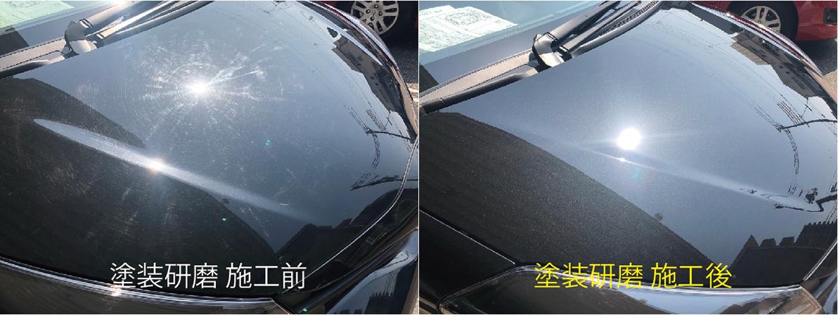 塗装研磨の施工前と施工後の比較画像です。