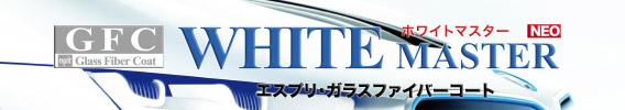 超親水ガラスコーティング「GFCホワイトマスターNEO」