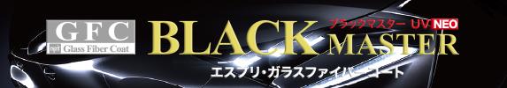 超親水ガラスコーティング「GFCブラックマスターNEO」